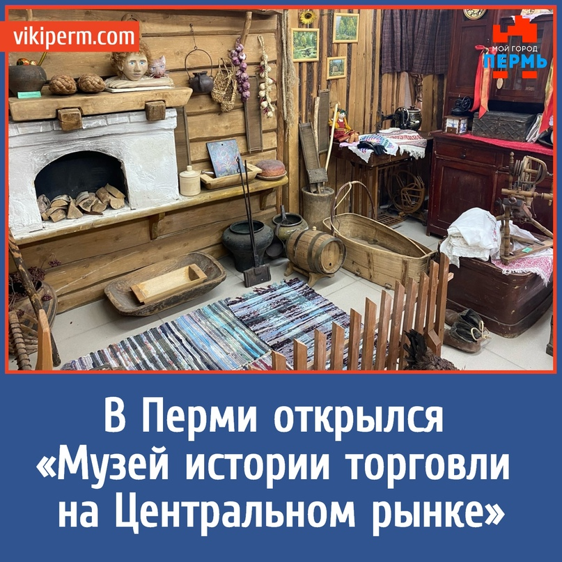 В Перми открылся «Музей истории торговли на Центральном рынке»
