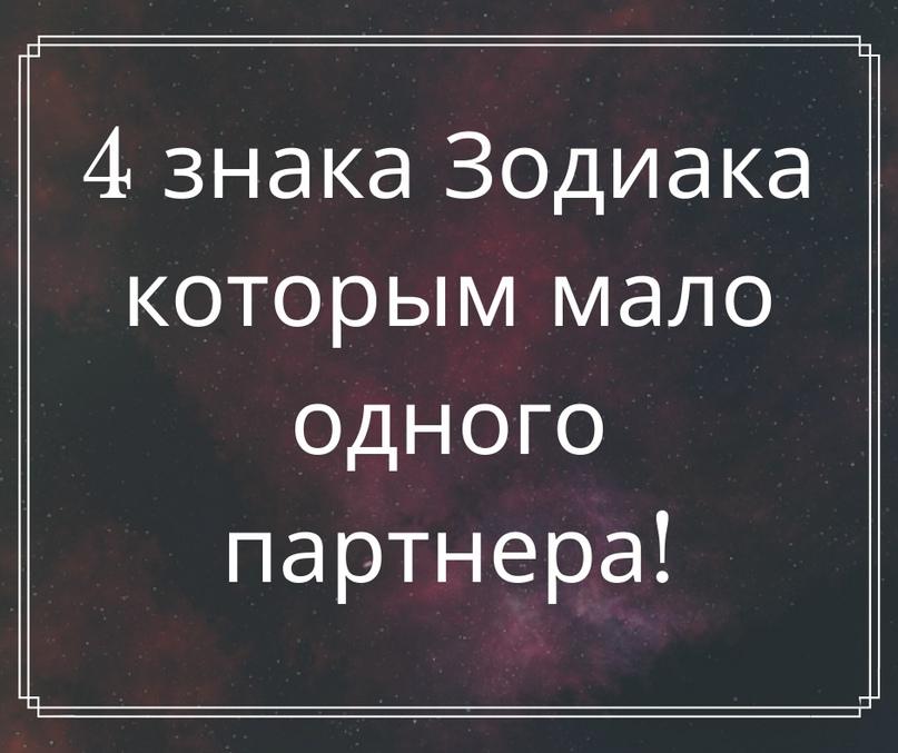 4 знака Зодиака которым мало одного партнера!