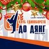 ДО ДЯНГ клуб единоборств г. Санкт-Петербург