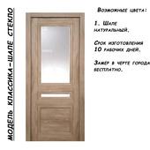 Классика Шале вставка стекло (межкомнатная дверь)