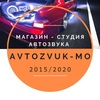 AVTOZVUK-MO   Магазин-Студия Автозвука