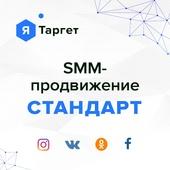 """SMM. Тариф """"СТАНДАРТ"""""""
