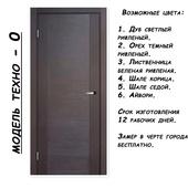 Техно - 0 (межкомнатная дверь)