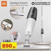 Швабра Xiaomi Deerma Spray Mop