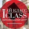 Ай Класс | обучение за рубежом | IELTS,TOEFL,SAT