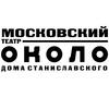 """Московский театр """"Около  дома Станиславского"""""""