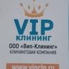 VIP КЛИНИНГ | УБОРКА КВАРТИР | МЫТЬЁ ОКОН В  ЕКБ