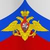 Армейский интернет-магазин www.voentorgmag.ru