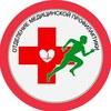 Отделение медицинской профилактики г.Анапа