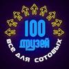 100 ДРУЗЕЙ - ВСЁ ДЛЯ СМАРТФОНОВ