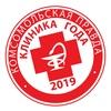 """Проект """"Клиника года"""""""