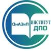 Институт ДПО АНПОО ОмАЭиП