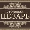 """Столовая """"ЦЕЗАРЬ""""  Доставка обедов,еды в Кирове"""