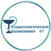 Стоматологическая Поликлиника 67