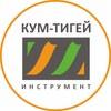 Кум-Тигей Инструмент | Красноярск