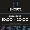 iShop72.ru - продажа техники Apple в Тюмени