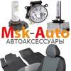 Msk-Auto.com Интернет-магазин автоаксессуаров
