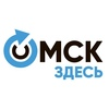Омск Здесь | Новости Омска