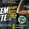 ★InterSport-Фитнесс - Озёрск★