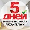 Кухни и шкафы на заказ в Архангельске