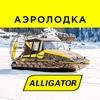 Аэролодка Аэроглиссер АЛЛИГАТОР