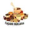 Индийская кухня - Garam masala