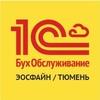 Бухгалтерские услуги в Тюмени