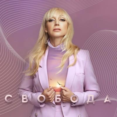 Кристина Орбакайте, Москва