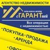 "Агенство Недвижимости ""ГАРАНТ"""