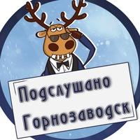 Подслушано: Горнозаводск