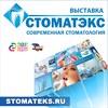 Ярмарка товаров для стоматологов «Стоматэкс»