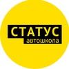 """Автошкола """"Статус"""" Тюмень"""