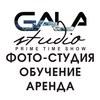 """Фотостудия """"GALA STUDIO"""""""