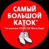 Большой Каток* 2020 в Тольятти