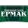 """Мебельный салон """"Ермак"""" Нягань"""