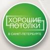 Хорошие потолки в Санкт-Петербурге