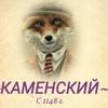 Igor Kamensky
