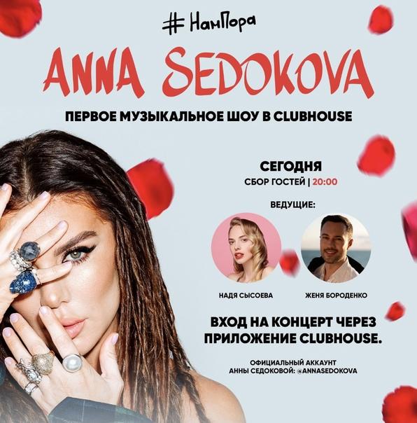 Анна Седокова -  #2