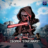 Star Wars by MixStudio [Предзаказ 1/3] [КлючАрхив] (Minecraft)
