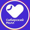 ТРЦ Сибирский Молл Новосибирск