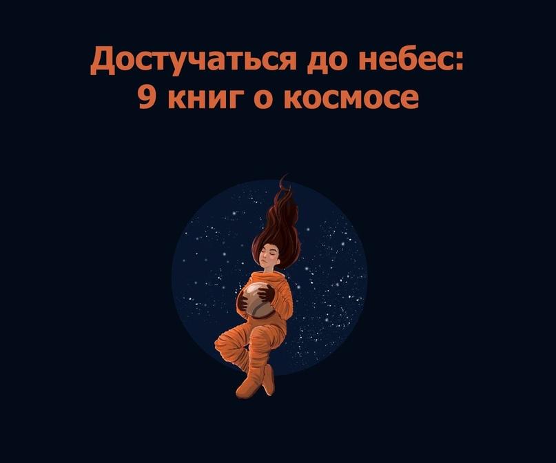 9 книг о космосе
