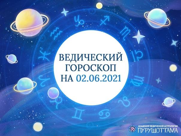 ✨Ведический гороскоп на 02 июня 2021 - Среда✨