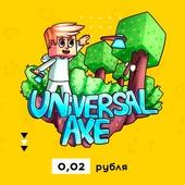 """[FREE] Плагин: """"UniversalAxe"""" (Метательные топорики теперь в майнкрафте)"""