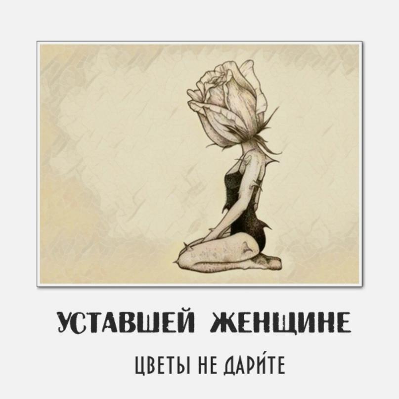 Не дарите уставшей женщине цветы.