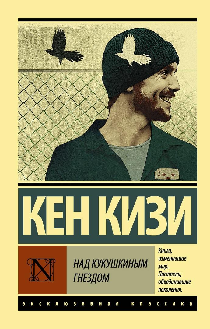 "Кен Кизи - ""Пролетая над гнездом кукушки"""