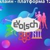 Школа-студия ЭВОЛШ  12+