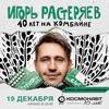 19.12 — Игорь Растеряев @ ПИТЕР, «Космонавт»