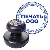 Печать для ООО на ручной оснастке Д40 с гербом
