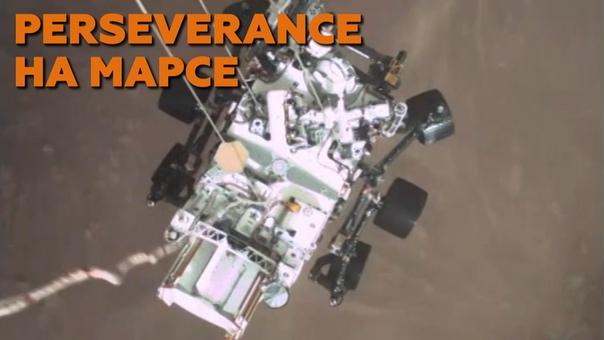 NASA опубликовало видео приземления марсохода Perseverance на Марс  ➡Смотреть:...
