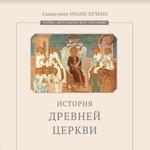 История древней Церкви: учебно-методическое пособие